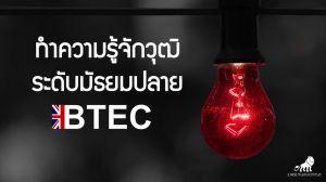 BTEC คืออะไร?