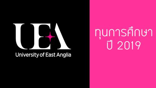 University of East Anglia ได้มอบทุนการศึกษาสำหรับนักเรียนไทยที่สนใจสมัครเรียนในช่วงเดือนกันยายน ประจำปีการศึกษา 2562