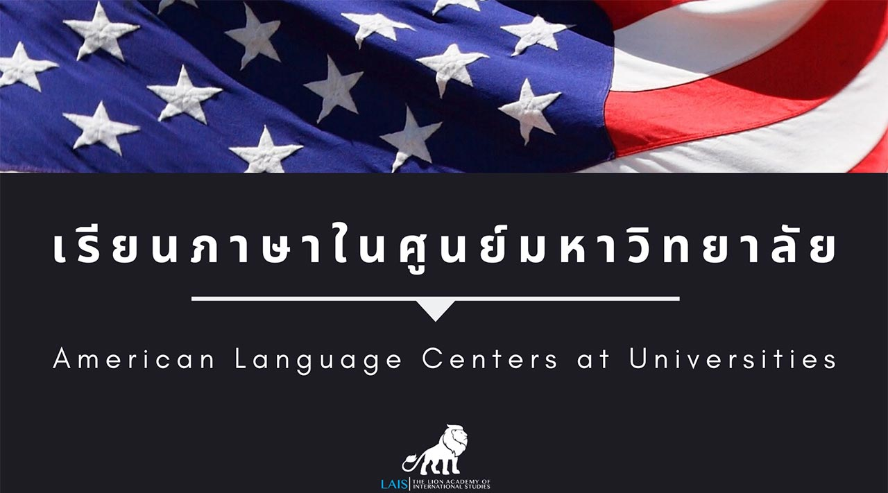 American Language Centers at Universities